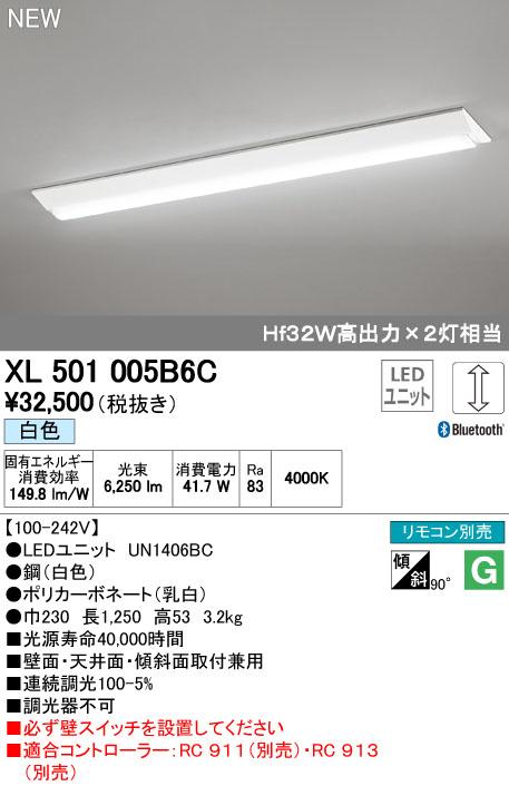XL501005B6C オーデリック 照明器具 LED-LINE CONNECTED LIGHTING LEDベースライト 直付型 40形 逆富士型(幅230) LEDユニット型 Bluetooth調光 6900lmタイプ 白色 Hf32W高出力×2灯相当