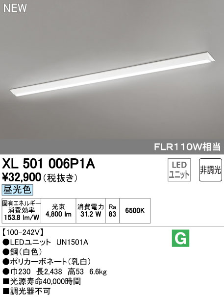 ●XL501006P1A オーデリック 照明器具 LED-LINE LEDベースライト 直付型 110形 逆富士型(幅230) LEDユニット型 非調光 5000lmタイプ 昼光色 FLR110W×1灯相当