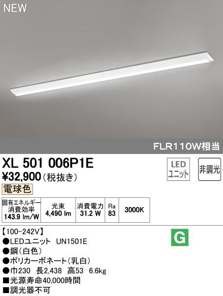 ●XL501006P1E オーデリック 照明器具 LED-LINE LEDベースライト 直付型 110形 逆富士型(幅230) LEDユニット型 非調光 5000lmタイプ 電球色 FLR110W×1灯相当