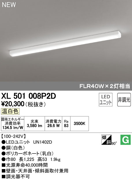 XL501008P2D オーデリック 照明器具 LED-LINE LEDベースライト 直付型 40形 トラフ型 LEDユニット型 非調光 4000lmタイプ 温白色 FLR40W×2灯相当