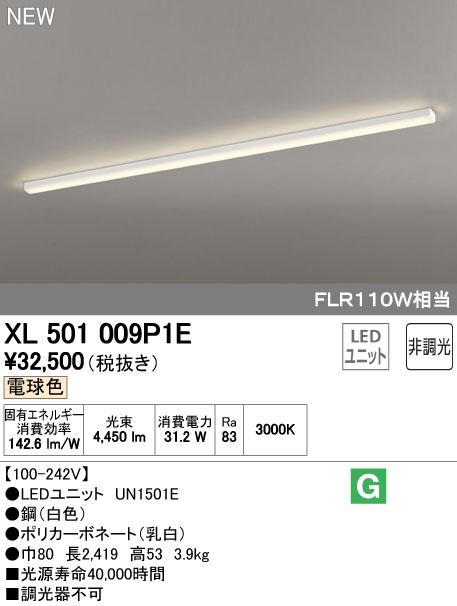 ●XL501009P1E オーデリック 照明器具 LED-LINE LEDベースライト 直付型 110形 トラフ型 LEDユニット型 非調光 5000lmタイプ 電球色 FLR110W×1灯相当