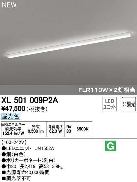 ●XL501009P2A オーデリック 照明器具 LED-LINE LEDベースライト 直付型 110形 トラフ型 LEDユニット型 非調光 10000lmタイプ 昼光色 FLR110W×2灯相当