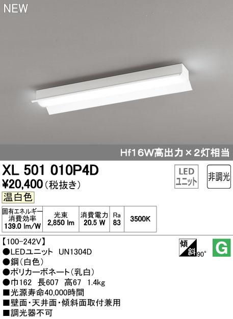XL501010P4D オーデリック 照明器具 LED-LINE LEDベースライト 直付型 20形 反射笠付 LEDユニット型 非調光 3200lmタイプ 温白色 Hf16W高出力×2灯相当