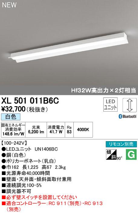 XL501011B6C オーデリック 照明器具 LED-LINE CONNECTED LIGHTING LEDベースライト 直付型 40形 反射笠付 LEDユニット型 Bluetooth調光 6900lmタイプ 白色 Hf32W高出力×2灯相当
