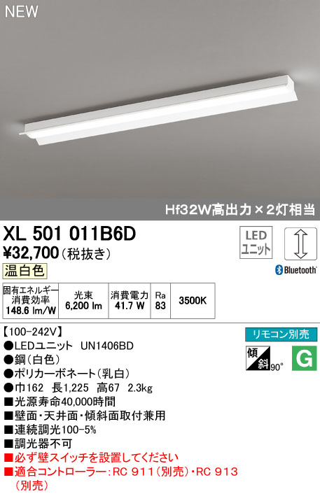 100%の保証 XL501011B6D オーデリック 照明器具 LED-LINE CONNECTED LIGHTING LED-LINE LIGHTING LEDベースライト 直付型 40形 温白色 反射笠付 LEDユニット型 Bluetooth調光 6900lmタイプ 温白色 Hf32W高出力×2灯相当, キングベア:0529fd8f --- canoncity.azurewebsites.net