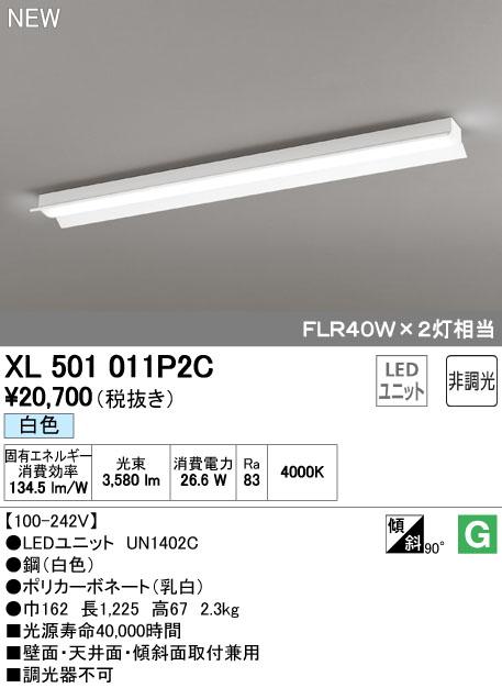 XL501011P2C オーデリック 照明器具 LED-LINE LEDベースライト 直付型 40形 反射笠付 LEDユニット型 非調光 4000lmタイプ 白色 FLR40W×2灯相当