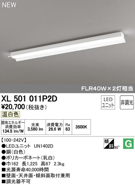 XL501011P2D オーデリック 照明器具 LED-LINE LEDベースライト 直付型 40形 反射笠付 LEDユニット型 非調光 4000lmタイプ 温白色 FLR40W×2灯相当