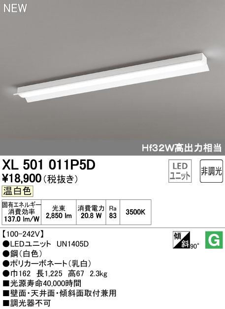 XL501011P5D オーデリック 照明器具 LED-LINE LEDベースライト 直付型 40形 反射笠付 LEDユニット型 非調光 3200lmタイプ 温白色 Hf32W高出力×1灯相当