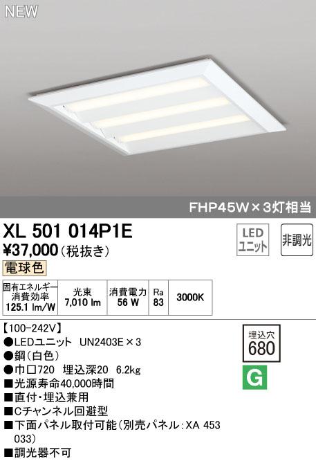 XL501014P1E オーデリック 照明器具 LED-SQUARE LEDベースライト LEDユニット型 FHP45W×3灯クラス(省電力タイプ) □680 直埋兼用 ルーバー無 非調光 電球色
