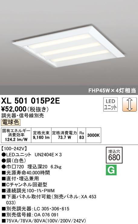XL501015P2E オーデリック 照明器具 LED-SQUARE LEDベースライト LEDユニット型 FHP45W×4灯クラス(省電力タイプ) □680 直埋兼用 ルーバー無 PWM調光 電球色