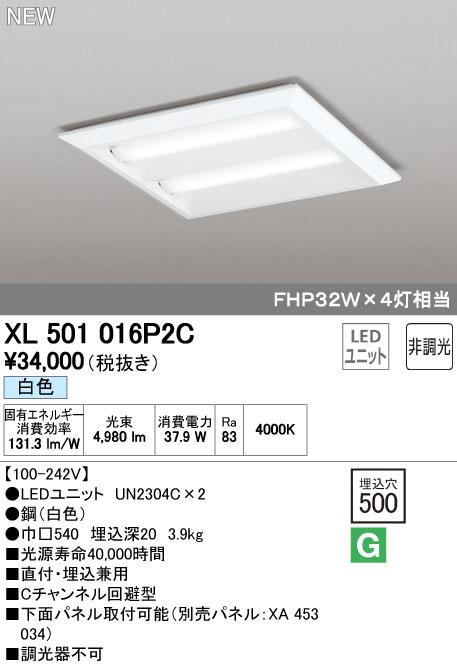XL501016P2C オーデリック 照明器具 LED-SQUARE LEDベースライト LEDユニット型 FHP32W×4灯クラス(省電力タイプ) □500 直埋兼用 ルーバー無 非調光 白色
