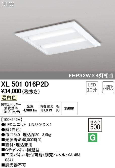 ベストセラー XL501016P2D オーデリック 照明器具 LED-SQUARE □500 LEDベースライト LEDユニット型 FHP32W×4灯クラス(省電力タイプ) 温白色 オーデリック □500 直埋兼用 ルーバー無 非調光 温白色, ヨネヤマチョウ:2c7c9525 --- konecti.dominiotemporario.com