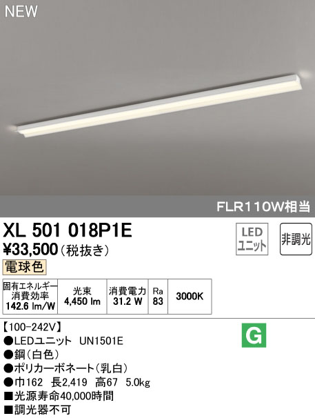 ●XL501018P1E オーデリック 照明器具 LED-LINE LEDベースライト 直付型 110形 反射笠付 LEDユニット型 非調光 5000lmタイプ 電球色 FLR110W×1灯相当