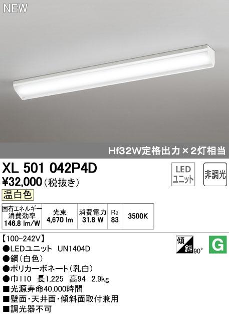 XL501042P4D オーデリック 照明器具 LED-LINE LEDベースライト 直付型 40形 ウォールウォッシャー型 LEDユニット型 非調光 5200lmタイプ 温白色 Hf32W定格出力×2灯相当