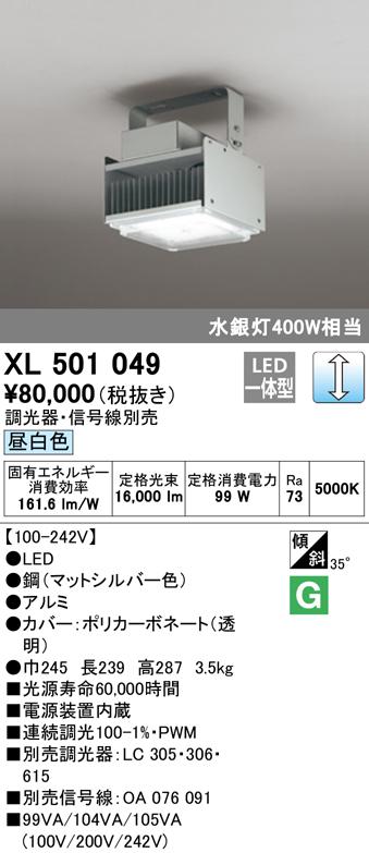 XL501049 オーデリック 店舗・施設用照明器具 高天井用照明 電源内蔵型 LEDベースライト 水銀灯400W相当 PWM調光 昼白色
