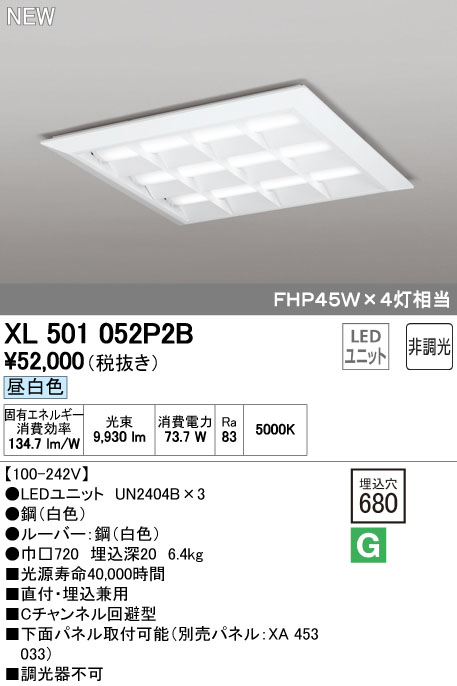 XL501052P2B オーデリック 照明器具 LED-SQUARE LEDベースライト LEDユニット型 FHP45W×4灯クラス(省電力タイプ) □680 直埋兼用 ルーバー付 非調光 昼白色