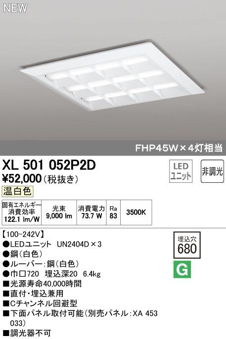 XL501052P2D オーデリック 照明器具 LED-SQUARE LEDベースライト LEDユニット型 FHP45W×4灯クラス(省電力タイプ) □680 直埋兼用 ルーバー付 非調光 温白色