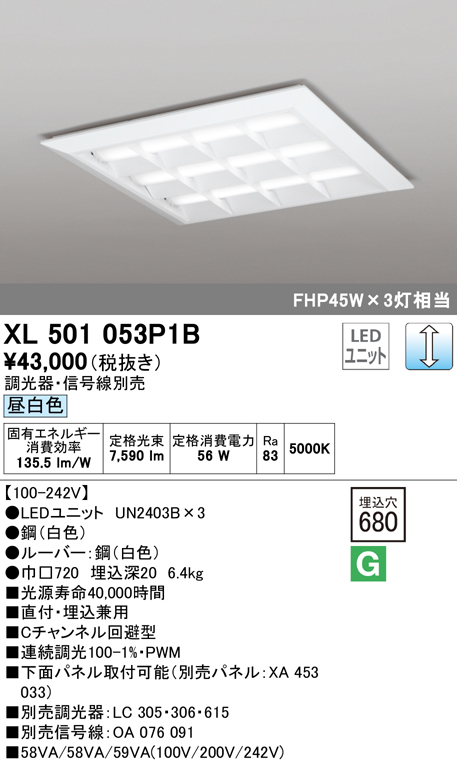 XL501053P1B オーデリック 照明器具 LED-SQUARE LEDベースライト LEDユニット型 FHP45W×3灯クラス(省電力タイプ) □680 直埋兼用 ルーバー付 PWM調光 昼白色