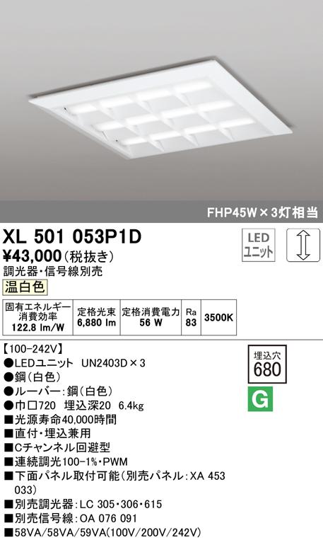 XL501053P1D オーデリック 照明器具 LED-SQUARE LEDベースライト LEDユニット型 FHP45W×3灯クラス(省電力タイプ) □680 直埋兼用 ルーバー付 PWM調光 温白色