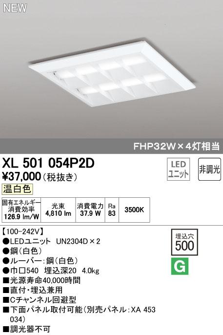 XL501054P2D オーデリック 照明器具 LED-SQUARE LEDベースライト LEDユニット型 FHP32W×4灯クラス(省電力タイプ) □500 直埋兼用 ルーバー付 非調光 温白色