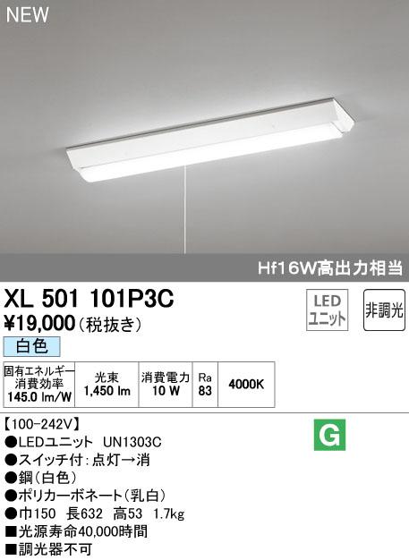 XL501101P3C オーデリック 照明器具 LED-LINE LEDベースライト 直付型 20形 逆富士型(幅150:プルスイッチ付) LEDユニット型 非調光 1600lmタイプ 白色 Hf16W高出力×1灯相当