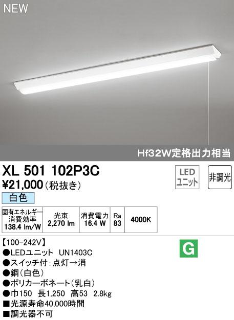 XL501102P3C オーデリック 照明器具 LED-LINE LEDベースライト 直付型 40形 逆富士型(幅150:プルスイッチ付) LEDユニット型 非調光 2500lmタイプ 白色 Hf32W定格出力×1灯相当