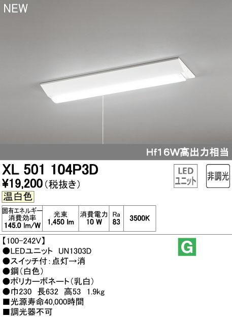 XL501104P3D オーデリック 照明器具 LED-LINE LEDベースライト 直付型 20形 逆富士型(幅230:プルスイッチ付) LEDユニット型 非調光 1600lmタイプ 温白色 Hf16W高出力×1灯相当