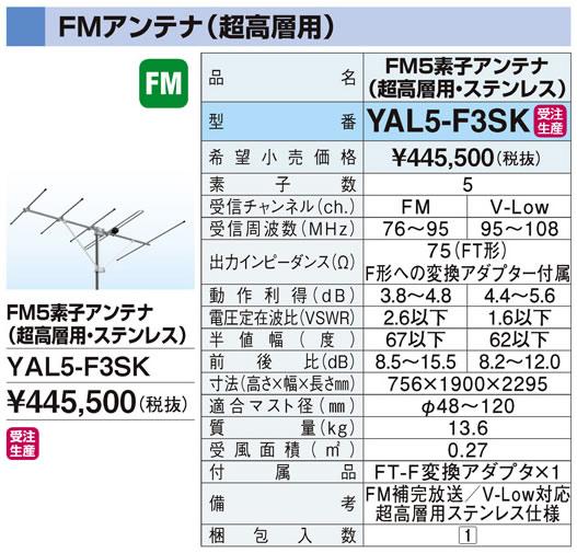 YAL5-F3SK DXアンテナ FMアンテナ FM5素子アンテナ ステンレス 超高層用