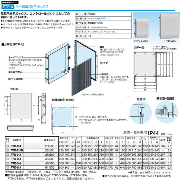 FTP10-34A 日東工業 プラボックス 情報通信ボックス FRP樹脂製端子ボックス 屋内・屋外兼用