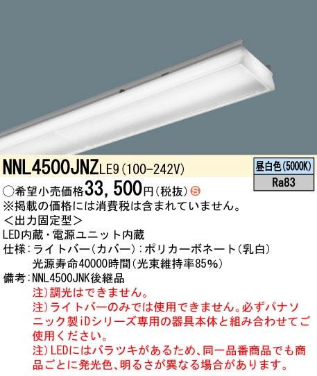 NNL4500JNZ LE9 パナソニック Panasonic 施設照明 一体型LEDベースライト iDシリーズ用ライトバー 40形 Hf蛍光灯32形定格出力型2灯器具相当 スペースコンフォートタイプ 一般タイプ 5200lm 昼白色 非調光