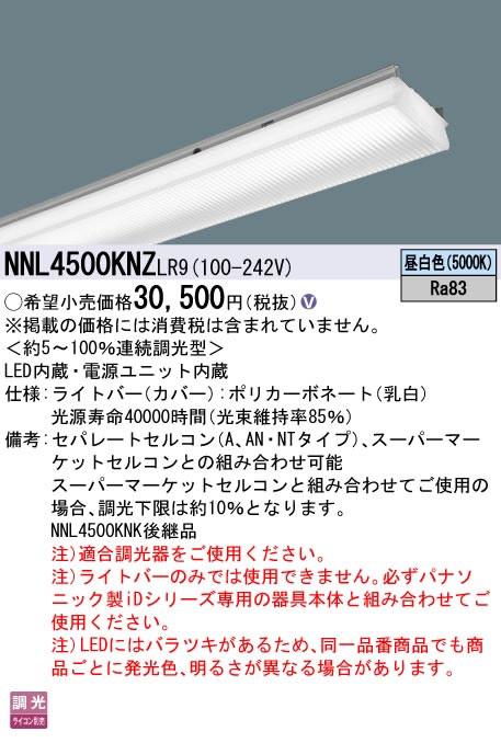 【上品】 NNL4500KNZ LR9 パナソニック 一般タイプ 40形 Panasonic 施設照明 一体型LEDベースライト iDシリーズ用ライトバー 40形 Hf蛍光灯32形定格出力型2灯器具相当 パナソニック マルチコンフォートタイプ 一般タイプ 5200lm 昼白色 調光, ワダヤマチョウ:dc2087f4 --- totem-info.com