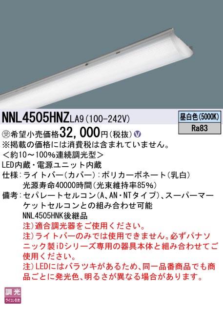 NNL4505HNZ LA9 パナソニック Panasonic 施設照明 一体型LEDベースライト iDシリーズ用ライトバー 40形 Hf蛍光灯32形定格出力型2灯器具相当 コンフォートタイプ 省エネタイプ 5200lm 昼白色 調光