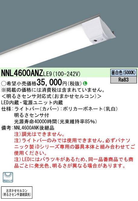 NNL4600ANZ LE9 【当店おすすめ品】 パナソニック Panasonic 施設照明 一体型LEDベースライト iDシリーズ用ライトバー 40形 おまかせセルコン 明るさセンサ付 6900lm 昼白色 非調光