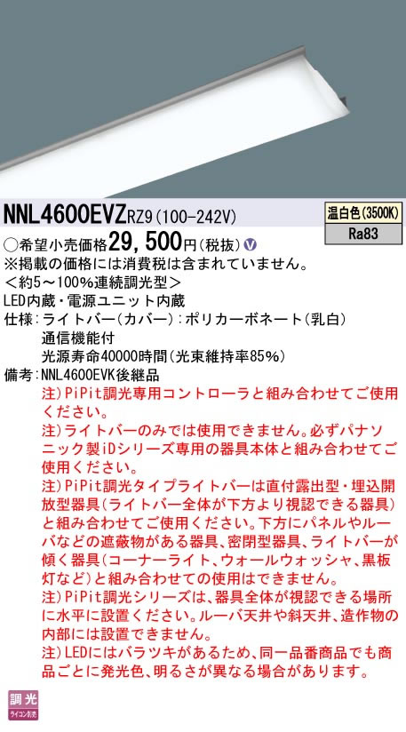 NNL4600EVZ RZ9 パナソニック Panasonic 施設照明 一体型LEDベースライト iDシリーズ用ライトバー 40形 Hf蛍光灯32形高出力型2灯器具相当 一般タイプ 6900lm 温白色 PiPit調光