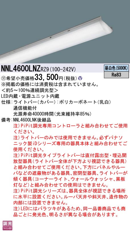NNL4600LNZ RZ9 パナソニック Panasonic 施設照明 一体型LEDベースライト iDシリーズ用ライトバー 40形 Hf蛍光灯32形高出力型2灯器具相当 コンフォートタイプ 一般タイプ 6900lm 昼白色 PiPit調光