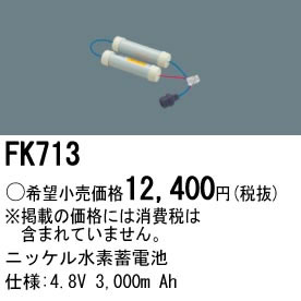 FK713 パナソニック Panasonic 施設照明部材 防災照明 非常用照明器具 交換用ニッケル水素蓄電池