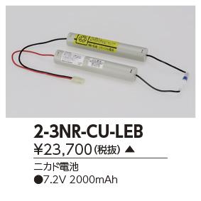 2-3NR-CU-LE B 東芝ライテック 施設照明部材 誘導灯・非常用照明器具用 交換電池