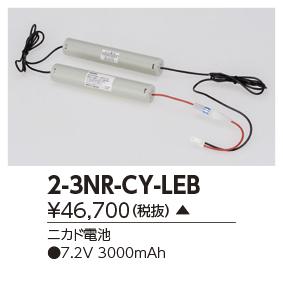 2-3NR-CY-LE B 東芝ライテック 施設照明部材 誘導灯・非常用照明器具用 交換電池