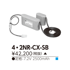 4・2NR-CX-S B 東芝ライテック 施設照明部材 誘導灯・非常用照明器具用 交換電池