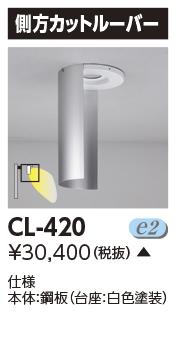 CL-420 東芝ライテック 施設照明用部材 街路灯用 側方カットルーバー CL-420