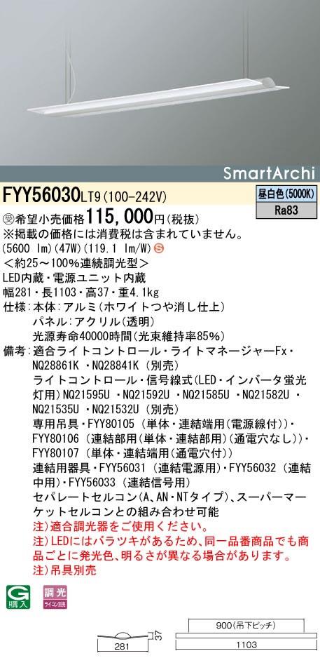 【ふるさと割】 FYY56030LT9 パナソニック 昼白色 Panasonic 施設照明 定格出力型 SmartArchi 施設照明 Float Light 上下配光 LEDペンダントタイプ 定格出力型 連続調光 昼白色, soratoumi:809fc81c --- canoncity.azurewebsites.net