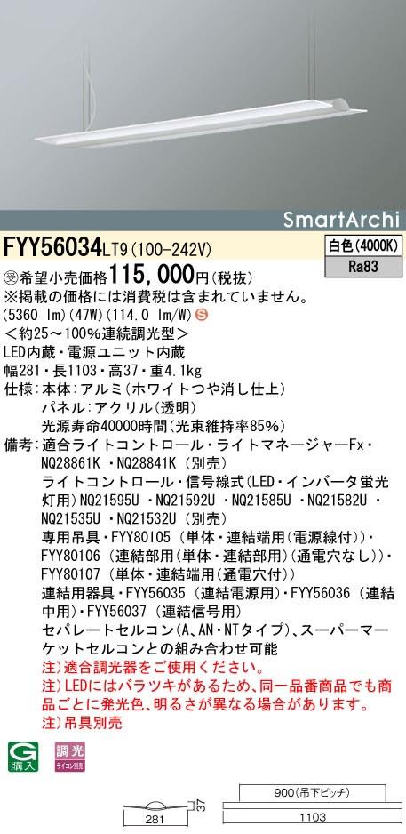 国内最安値! FYY56034LT9 パナソニック FYY56034LT9 Panasonic 施設照明 Panasonic SmartArchi Float 連続調光 Light 上下配光 LEDペンダントタイプ 定格出力型 連続調光 白色, マルモリマチ:08764073 --- canoncity.azurewebsites.net