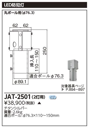 JAT-2501 東芝ライテック 施設照明用部材 街路灯用 ポールヘッド(φ76.3×140mm) 2灯用 JAT-2501
