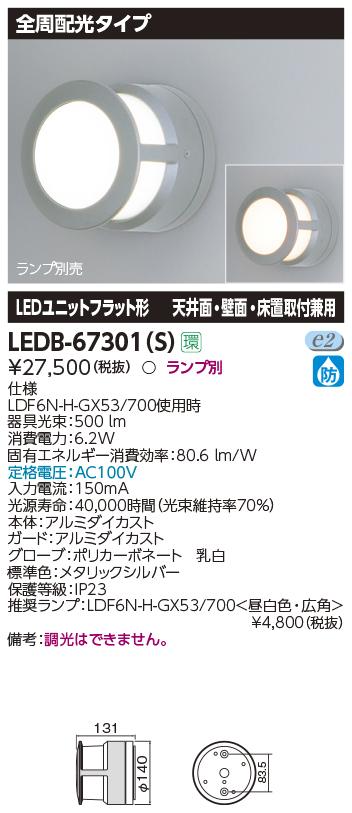 LEDB-67301(S) 東芝ライテック 施設照明 屋外用照明器具 LEDブラケットライト 全周配光タイプ 天井面・壁面・床置取付兼用