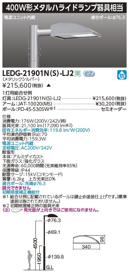 LEDG-21901N(S)-LJ2 東芝ライテック 施設照明 屋外用照明器具 LED街路灯 横長配光タイプ 400W形メタルハライドランプ器具相当 昼白色