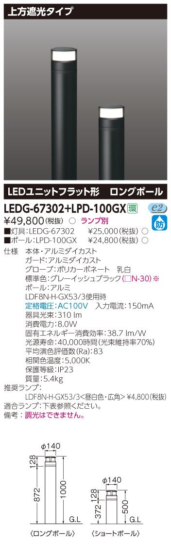 LEDG-67302 東芝ライテック 施設照明 屋外用照明器具 LEDガーデンライト 上方遮光タイプ 灯具 LEDG-67302