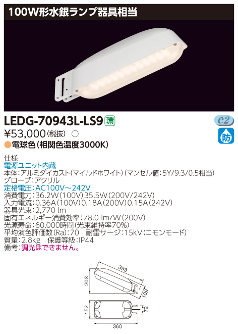 LEDG-70943L-LS9 東芝ライテック 施設照明 屋外用照明器具 LED小形街路灯 100W形水銀ランプ器具相当 電球色