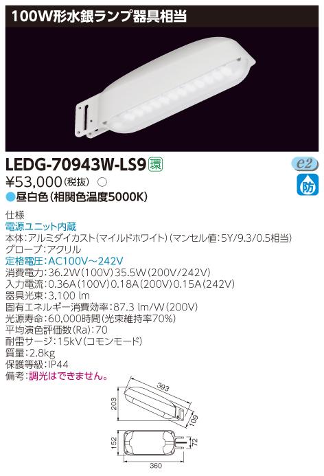 LEDG-70943W-LS9 東芝ライテック 施設照明 屋外用照明器具 LED小形街路灯 100W形水銀ランプ器具相当 昼白色