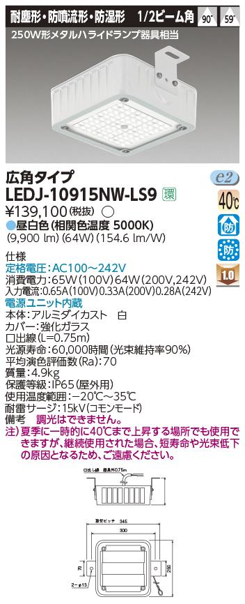 LEDJ-10915NW-LS9 東芝ライテック 施設照明 LED高天井器具 キャノピー灯 防湿・防雨形 1/2ビーム角 250W形メタルハライドランプ器具相当 広角タイプ 昼白色