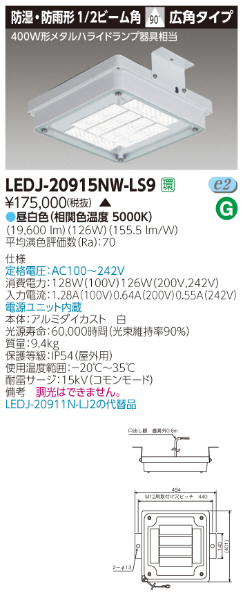 LEDJ-20915NW-LS9 東芝ライテック 施設照明 LED高天井器具 キャノピー灯 防湿・防雨形 1/2ビーム角 400W形メタルハライドランプ器具相当 広角タイプ 昼白色